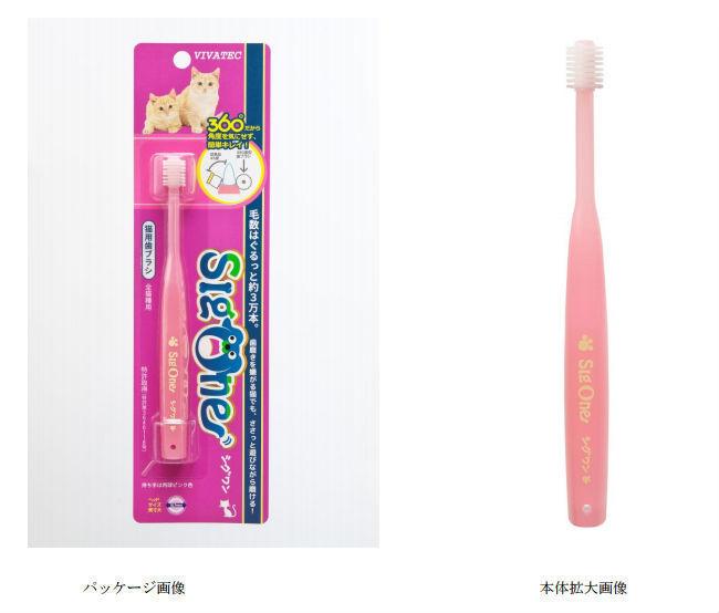 シグワンから「猫専用歯ブラシ」発売!ちゃんと愛猫の歯磨きしてる?