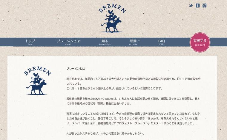 セカオワが「殺処分ゼロ」プロジェクト開始 支援シングル発売&ライブ開催を発表