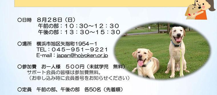 日本補助犬協会が8月28日(日)に横浜訓練センターで一般見学会を実施