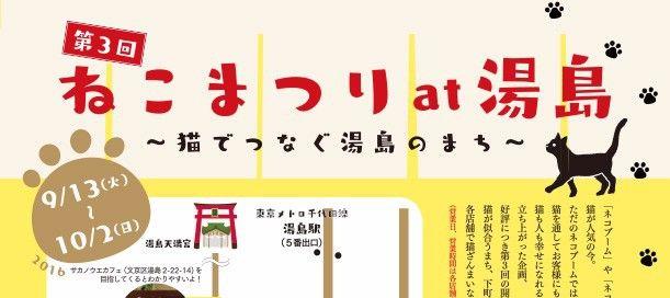 9/13-10/2「第3回ねこまつり at 湯島」開催 参加店舗で保護猫チャリティーイベントも
