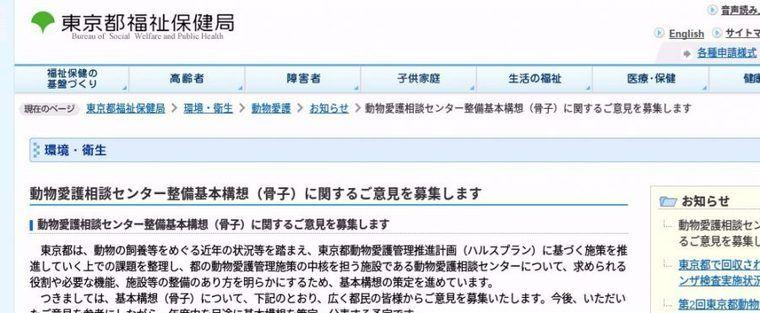 東京都が「動物愛護相談センター」の整備構想について意見を募集中 2月22日まで