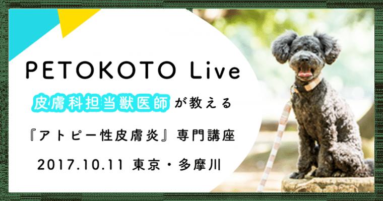 【獣医師セミナー】「犬のアトピー性皮膚炎 -病気と治療-」10月11日(水)開催