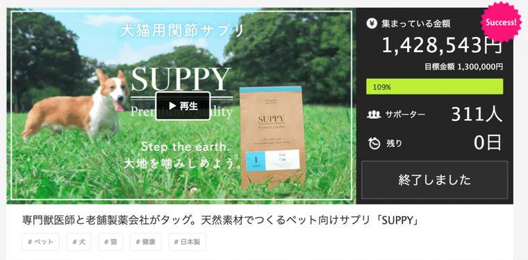 ペトこと初のペット向けサプリ「SUPPY」 クラウドファンディング目標達成!