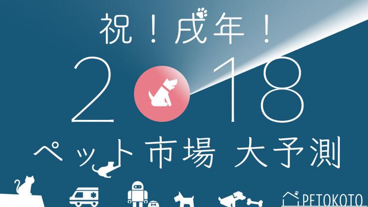 【ペット市場】2018年はペットテック元年!? 日本や海外に見るペット市場の現状と未来