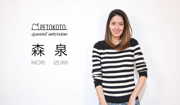 森泉さんインタビュー「私は幸せをもらってる」 縁や巡り合わせで出会った動物たちとの生活
