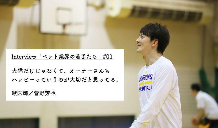バスケで日本一、大学を卒業してから獣医師の道へ 菅野芳也先生インタビュー【ペット業界の若手たち】