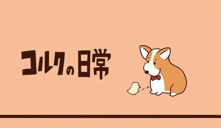 【コルクの日常】第二話:コルクは吠えない?