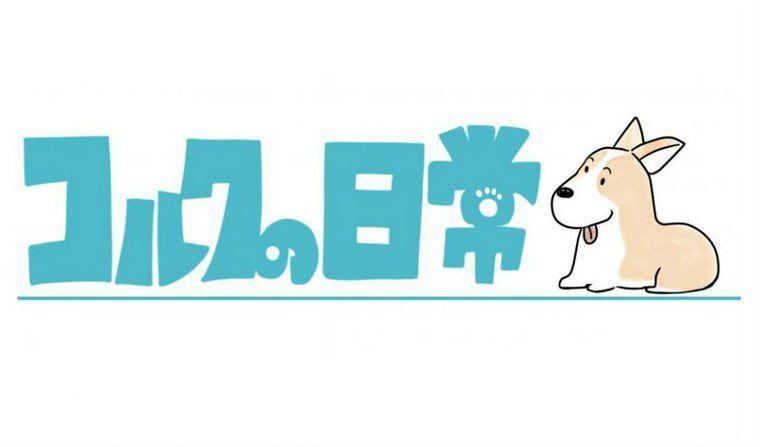 【コルクの日常】第四話:犬と飼い主は似る?