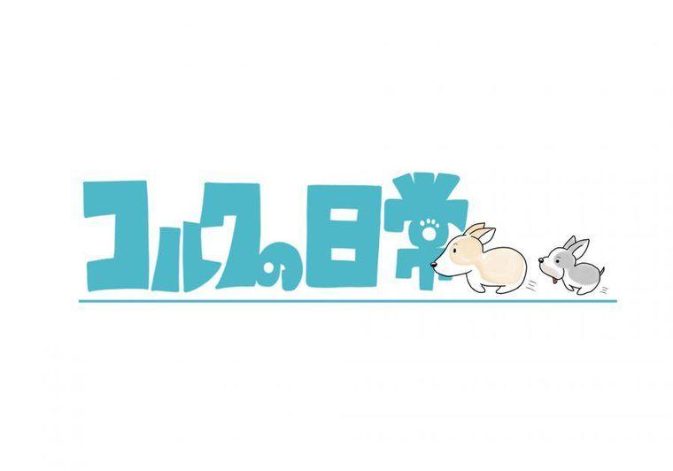 【コルクの日常】第五話:吠える犬と遠吠えする犬