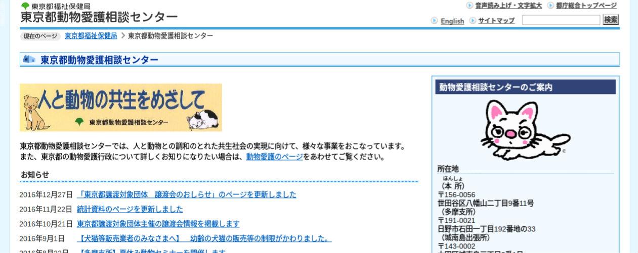 【東京都】4/16 保護犬猫ふれあい会@田園調布 - 動物愛護・保護活動の最新情報まとめ