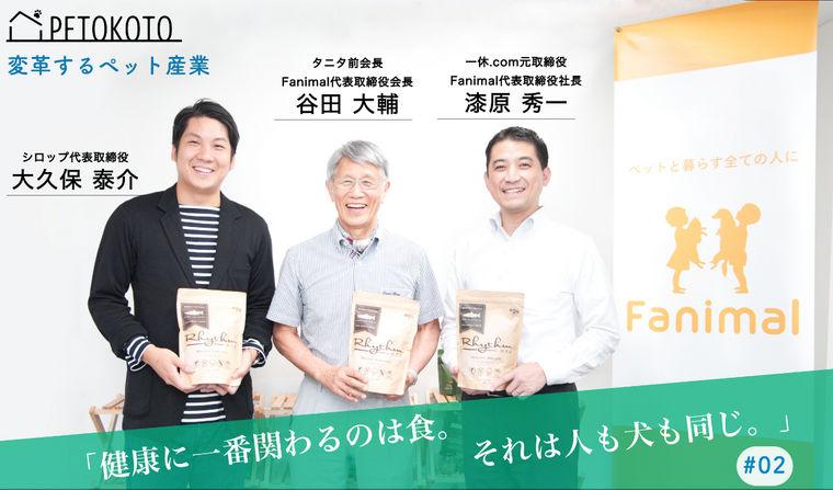 タニタ元会長が描く「ペットの健康」とは Fanimal谷田氏・漆原氏インタビュー
