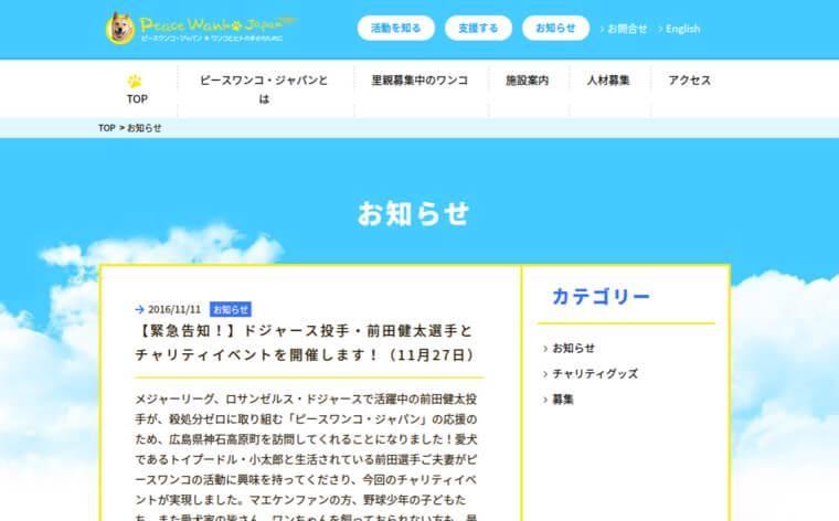 マエケンこと前田健太投手が「殺処分ゼロ」を目指しチャリティーイベント参加