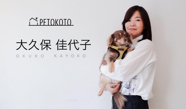 大久保佳代子さんインタビュー「ペット飼ったら婚期遅れますよ。でもかわいいから幸せなんだよな」