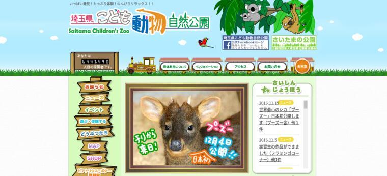 世界最小のシカ「プーズー」日本初上陸 埼玉県こども動物自然公園で12月4日お披露目