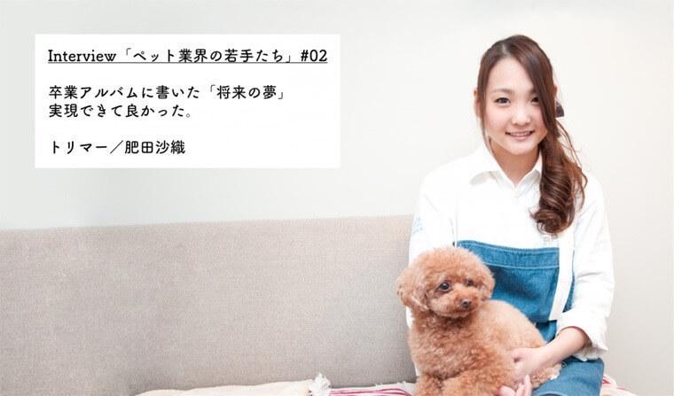 卒業アルバムの「夢」を叶えてトリマーへ 肥田沙織さんインタビュー【ペット業界の若手たち】