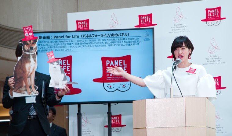 動物にも優しい日本へ 滝川クリステルさん新プロジェクト「Panel for Life」