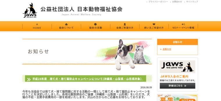 山梨・沖縄・山形で「捨て犬・捨て猫防止キャンペーン」 不妊・去勢手術費用の一部を助成