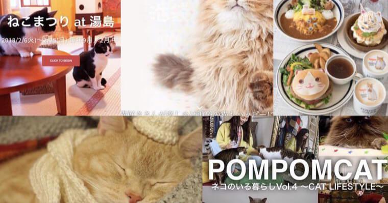 猫の日のイベントまとめ 編集部が厳選した人気イベント15選【2018年版】