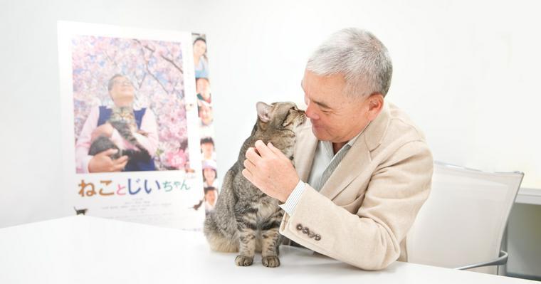 【岩合光昭監督】映画『ねことじいちゃん』インタビュー 猫と人が共に豊かに生きるために