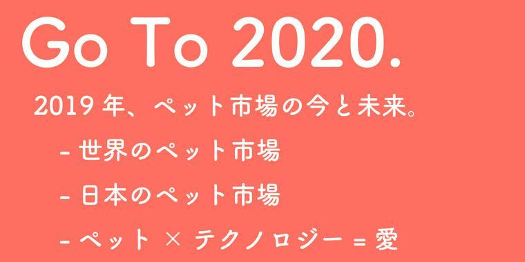 【ペット市場】2019年は「ペットフレンドリー」な1年に? グラフを用いて日本や海外の現状と未来を考える