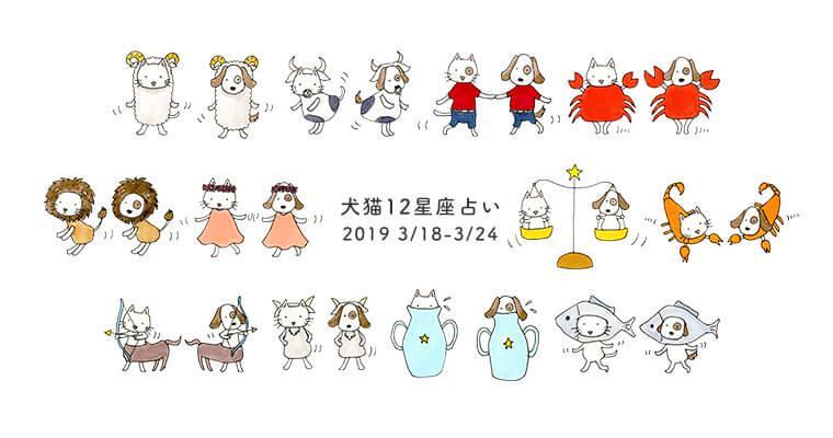 【犬猫12星座占い】今週の愛犬・愛猫の運勢は?(3/18〜3/24)