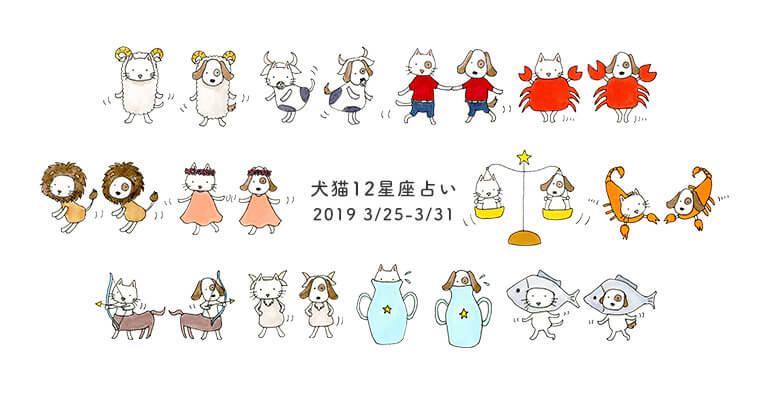 【犬猫12星座占い】今週の愛犬・愛猫の運勢は?(3/25〜3/31)