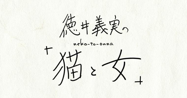 【徳井義実の「猫と女」】- 第1話「シャシレカとユイ」-