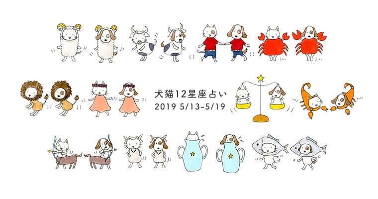 【犬猫12星座占い】今週の愛犬・愛猫の運勢は?(5/13〜5/19)