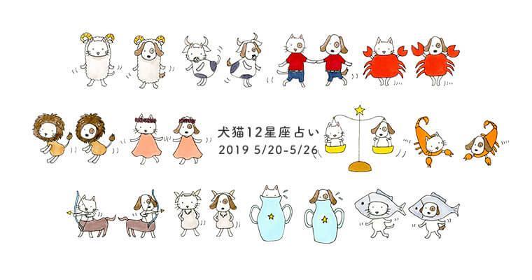 【犬猫12星座占い】今週の愛犬・愛猫の運勢は?(5/20〜5/26)
