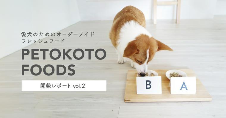 【フード開発レポート vol.2】フレッシュドッグフードの試食会を開催!〜社員犬編〜