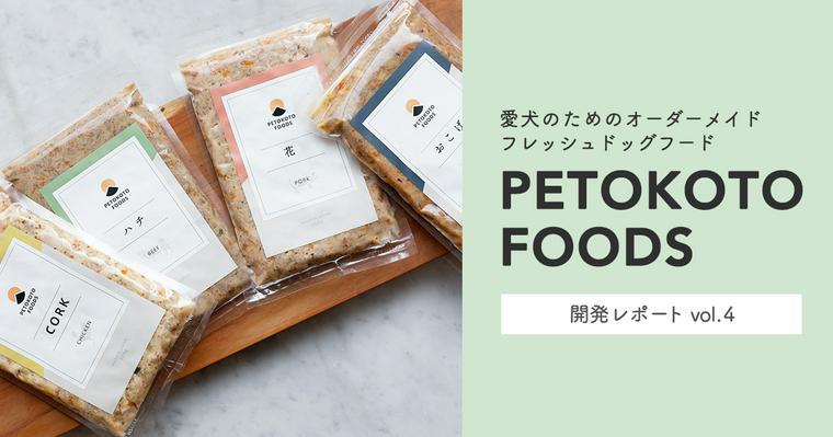 【フード開発レポート vol.4】PETOKOTO FOODSのロゴとパッケージができるまで