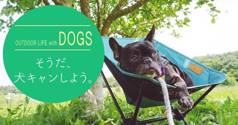 犬とキャンプに行こう! 便利な持ち物から関東&関西のおすすめキャンプ場を紹介