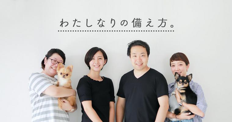 【特集】ペットと暮らすシロップ社員が、それぞれに自分のための防災BAGを作ってみました。