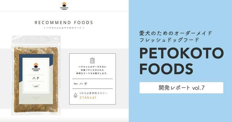 【フード開発レポート vol.7】PETOKOTO FOODS注文の実例編〜ハチの場合〜