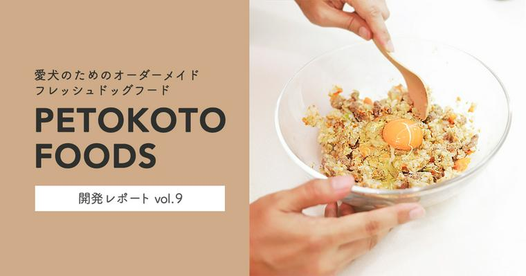 【フード開発レポート vol.9】PETOKOTO FOODSで社員のまかないを作ってみました!