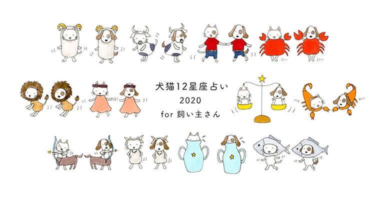【12星座占い】2020年の飼い主さんの運勢は?