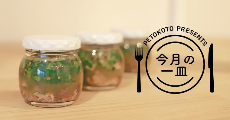 【今月の一皿】サバのぷるるんジュレ