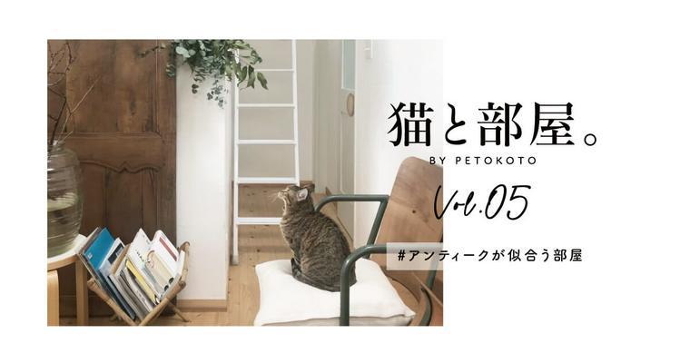 【猫と部屋。Vol.5】アンティークが似合う部屋