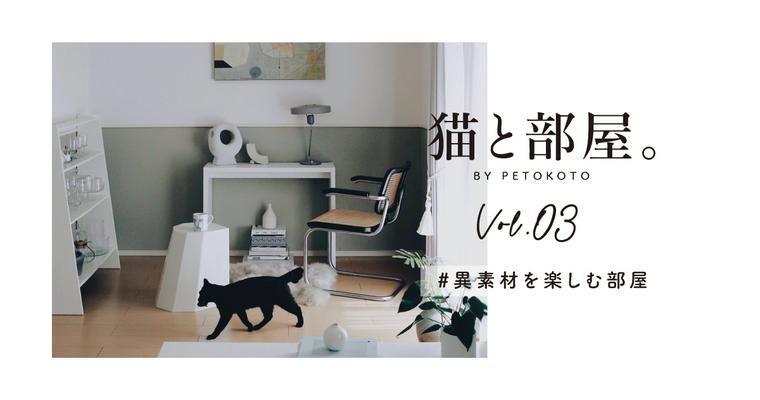 【猫と部屋。Vol.3】異素材を楽しむ部屋
