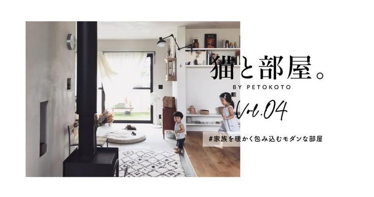 【猫と部屋。Vol.4】家族を暖かく包み込むインスタグラマー@akirawagasehaさんのモダンなお部屋