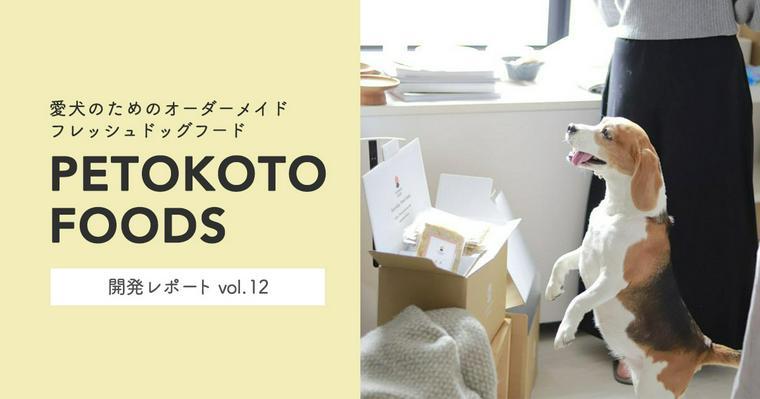 【フード開発レポート vol.12】「PETOKOTO FOODS」撮影現場の裏側を紹介します。