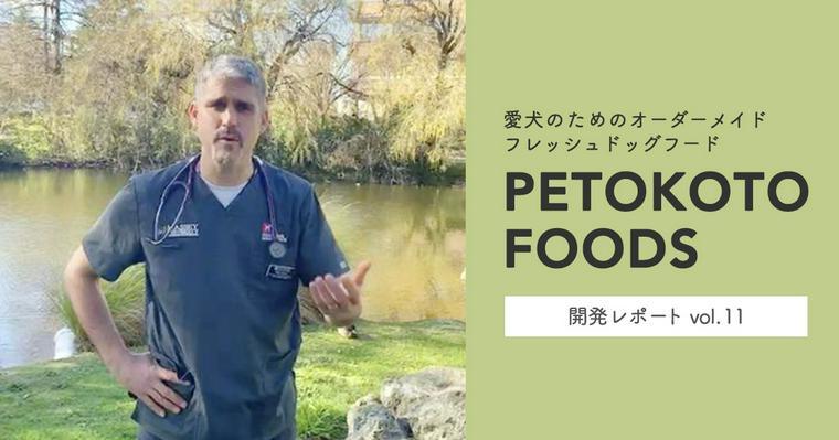 【フード開発レポート vol.11】PETOKOTO FOODSのレシピを作る獣医栄養学専門医のニック先生を紹介