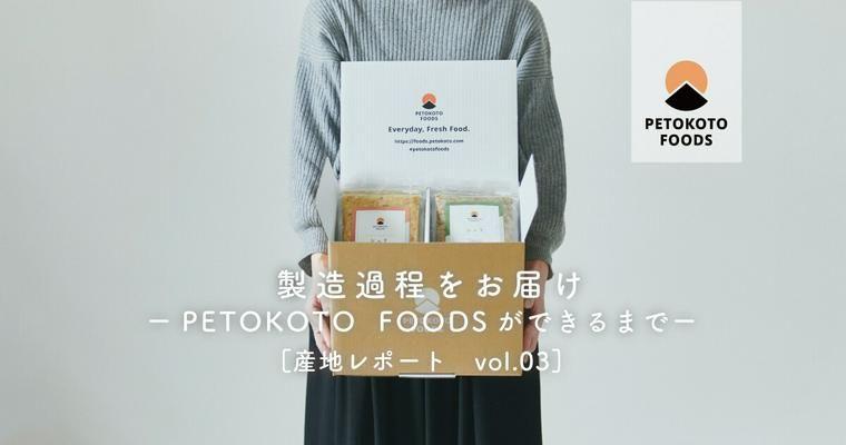 【PETOKOTO FOODSができるまで】製造過程についてお伝えします。