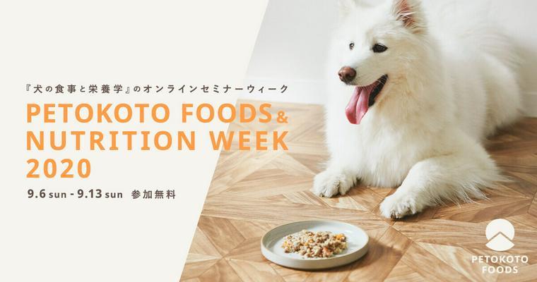 犬の栄養学オンラインセミナー9/6開催 世界的権威ニック獣医師が飼い主・獣医師向けに登壇