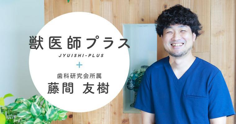 【獣医師プラス】予防医療の大切さを伝える。ー歯科研究会所属 藤間友樹先生ー