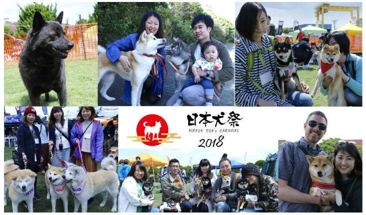 【イベントレポート】日本犬祭2018|国を誇る日本犬大集合イベント開催
