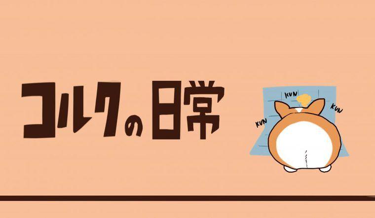 【コルクの日常】第三話:トイレトレーニングは完璧!?