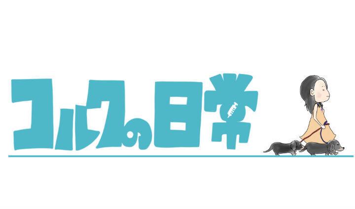 【コルクの日常】第十話:老犬になると増えること 〜マーク&アレックス編〜